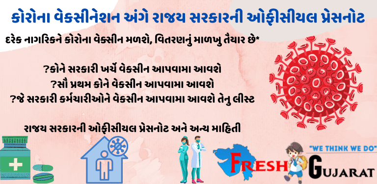 Gujarat Corona vaccine Official Press Note