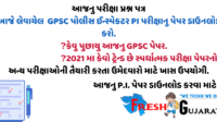 GPSC Police Inspector (PI) Question Paper