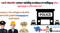 Police Inspector (PI) Paper Solution