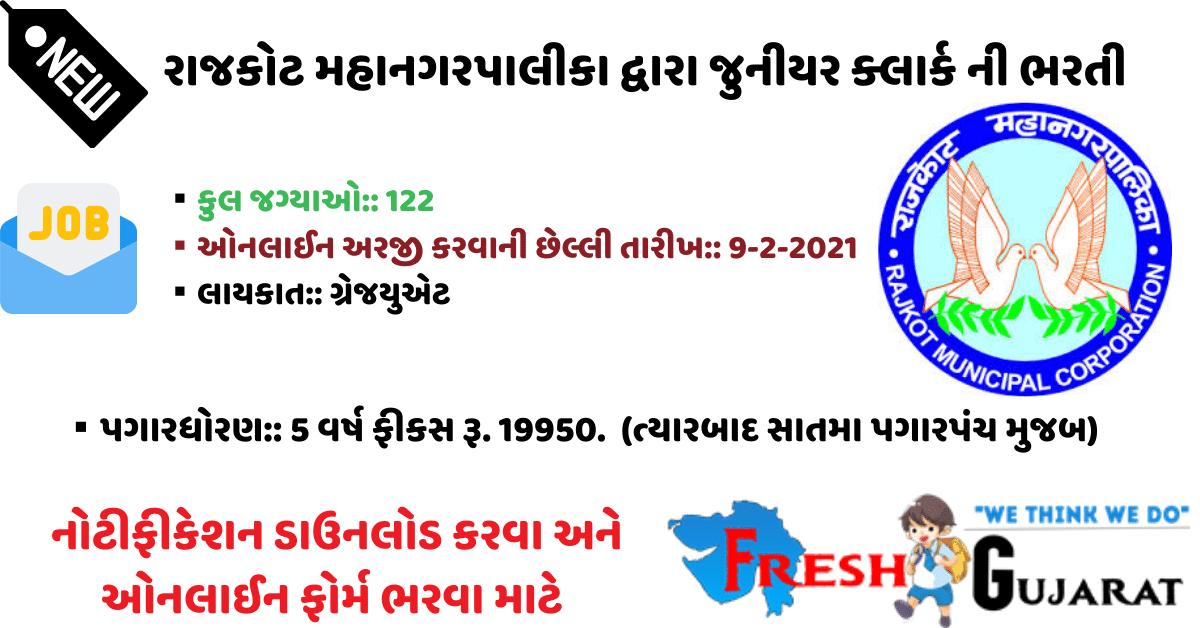 122 Post RMC Junior Clerk Bharati 2021