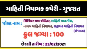 gujaratinformation.net recruitment