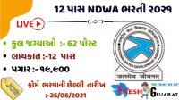 [Latest Job] NWDA gov in Recruitment 2021