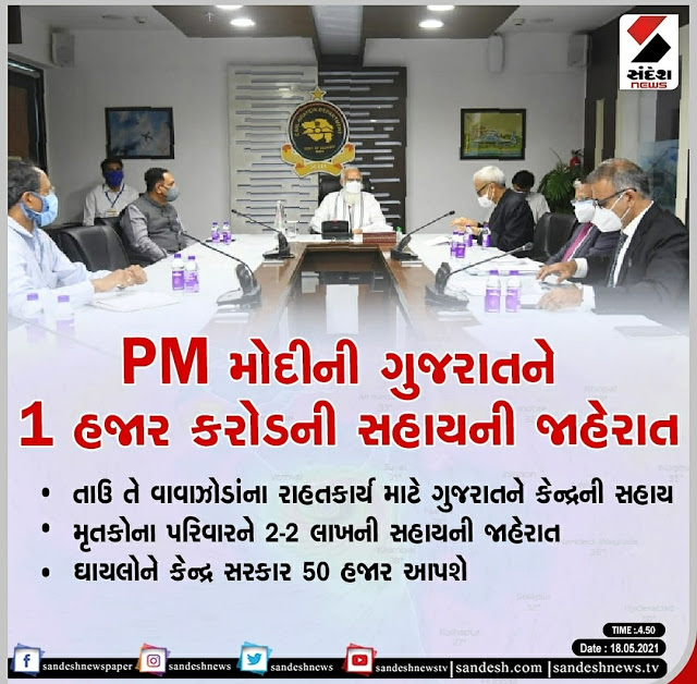 [Cyclone Tauktae] PM Modi announces Rs 1,000 cr for Gujarat; Rs 2 Lakh to kin of deceased.