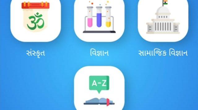 G-Shala Mobile App Download
