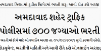 Ahmedabad Traffic Trust Recruitment
