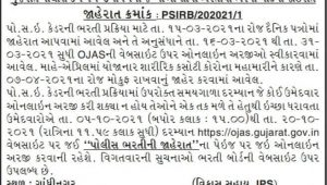 Gujarat Police PSI ASI IO (Reopen) Bharti 2021