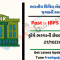 IBPS Clerk Recruitment