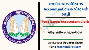 RMC Accountant Clerk Bharati