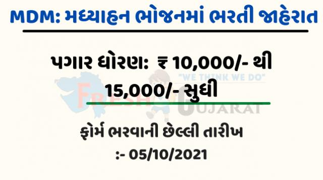 MDM Bharati Vadodara 2021