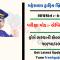 Mehsana Traffic Brigade Recruitment