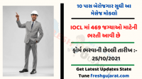 IOCL Apprentice Recruitment
